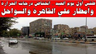 طقس أول يوم العيد .. انخفاض درجات الحرارة وأمطار على القاهرة والسواحل