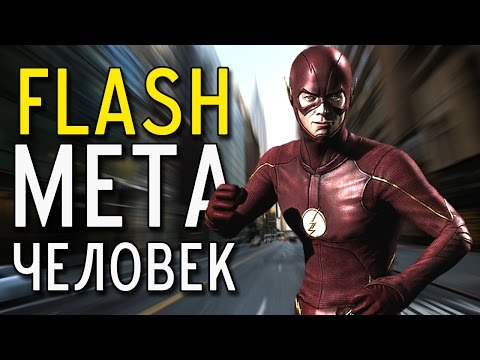 GTA 5 Mods : The Flash - СУПЕРГЕРОЙ ФЛЭШ!