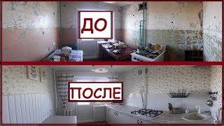 КАПИТАЛЬНЫЙ РЕМОНТ КУХНИ 7 м²  ЗА 40 тыс.р. СВОИМИ РУКАМИ