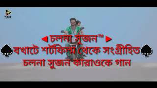 cholna sujon karaoke song.cholna sujon full song. চলনা সুজন কারাওকে গান।