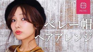 こんにちは、前田希美です。 ベレー帽に合うヘアアレンジを紹介してみま...