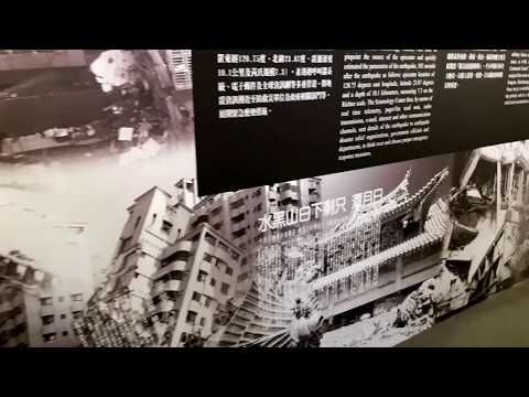 921 earthquake museum of taiwan  (vlog10)