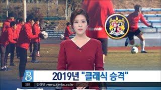 [대전MBC뉴스]2019년