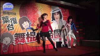 舞棍阿伯葉復台和女兒一起表演歌曲 -「熱舞恰恰」