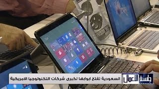 برنامج جلسة الأعمال/ السعودية تفتح أبوابها لكبرى شركات التكنولوجيا الامريكية