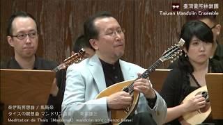 【台湾マンドリン楽団】タイスの瞑想曲 Meditation de Thais(Massenet)泰伊斯冥想曲 / 粂井謙三 & TW Mandolin Ensemble
