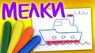 Рисунки мелками для детей / Урок рисования для детей / Корабль, Лампочка, Дерево