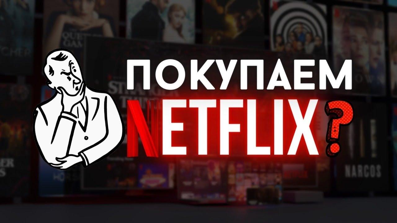 СОЛОДИН LIVE: Прожариваем сектор полупроводников и Netflix