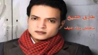 الحان / خالد جنيدى - طارق الشيخ - مكنتش منه خايف