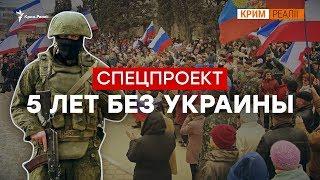 5 лет без Украины | Крым.Реалии ТВ
