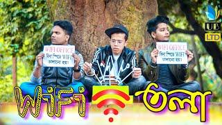 WiFi তলা || Wifi Tola || Bangla Funny Video || Durjoy Ahammed Saney || Saymon Sohel