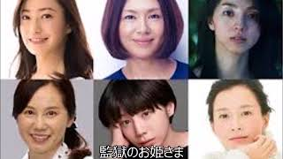監獄のお姫さま  TBS火曜夜 監獄のお姫さま 検索動画 30