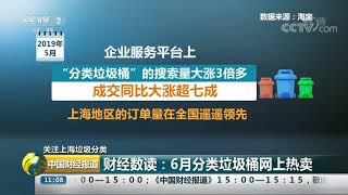[中国财经报道]关注上海垃圾分类 财经数读:6月分类垃圾桶网上热卖| CCTV财经