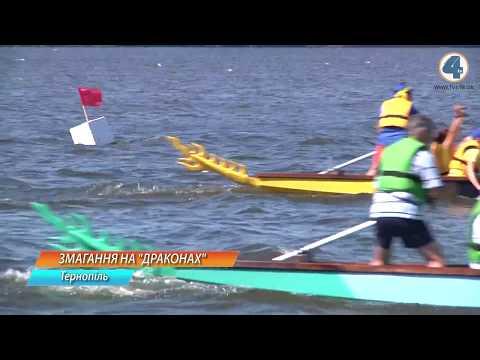 TV-4: У Тернополі відбулися Всеукраїнські змагання з веслування на човнах