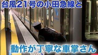 台風21号の小田急線と動作が丁寧な女性車掌さん