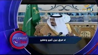 الأسبوع في ساعة : لا فرق بين أمير وفقير