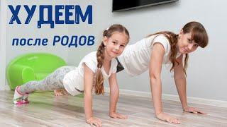 постер к видео Как убрать живот после родов? Как похудеть после родов? Упражнения для похудения.
