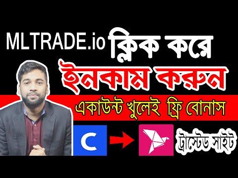 Bitcoin Earn Bangla Tutorial 2020 | Earn Money Online Bd | Bitcoin Earning Site