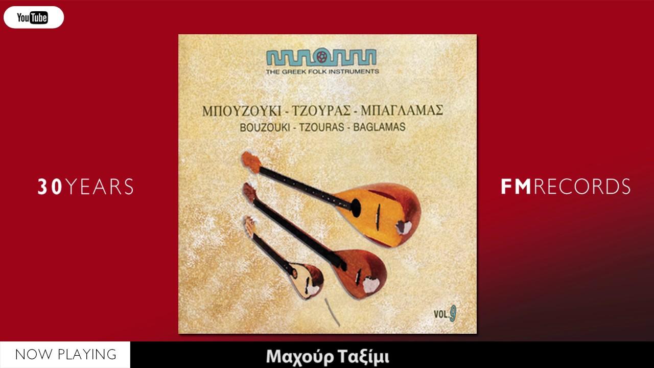 Greek Folk Instruments – Bouzouki, Tzouras, Baglamas (Ελληνικά Μουσικά  Όργανα)   Official Audio