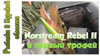 Norstream Rebel II Спиннинг для 130 тых воблеров Первый тест крупной щукой
