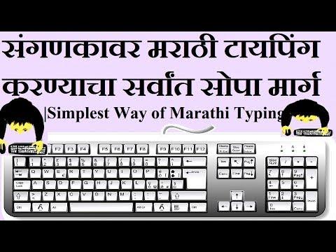 मराठी टायपिंग करण्याचा सर्वात सोपा मार्ग  Simplest Way Of Marathi Typing  मराठी टायपींग कशी करावी?