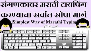 मराठी टायपिंग करण्याचा सर्वात सोपा मार्ग |Simplest Way of Marathi Typing  मराठी टायपींग कशी करावी?