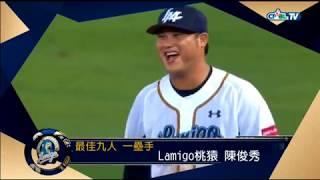 中華職棒29年 最佳九人 一壘手 陳俊秀