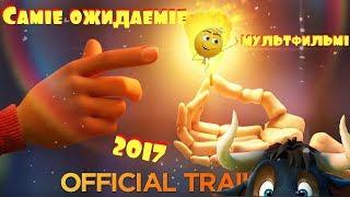 ТОП 5 Мультфильмов  2017