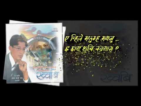 NEW HEART TOUCHING SONGS | न्हिले मफुम्ह मयजु...NHILE MAFUMHA MAYAJU...| BEST NEPAL BHASH SONGS