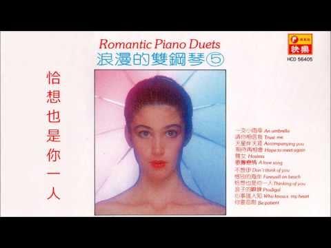 浪漫的雙鋼琴 - 台語經典12首 Romantic Piano Duets