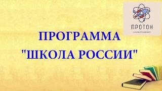 Презентация   Школа России