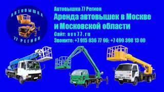видео Аренда подъемников в Москве и области