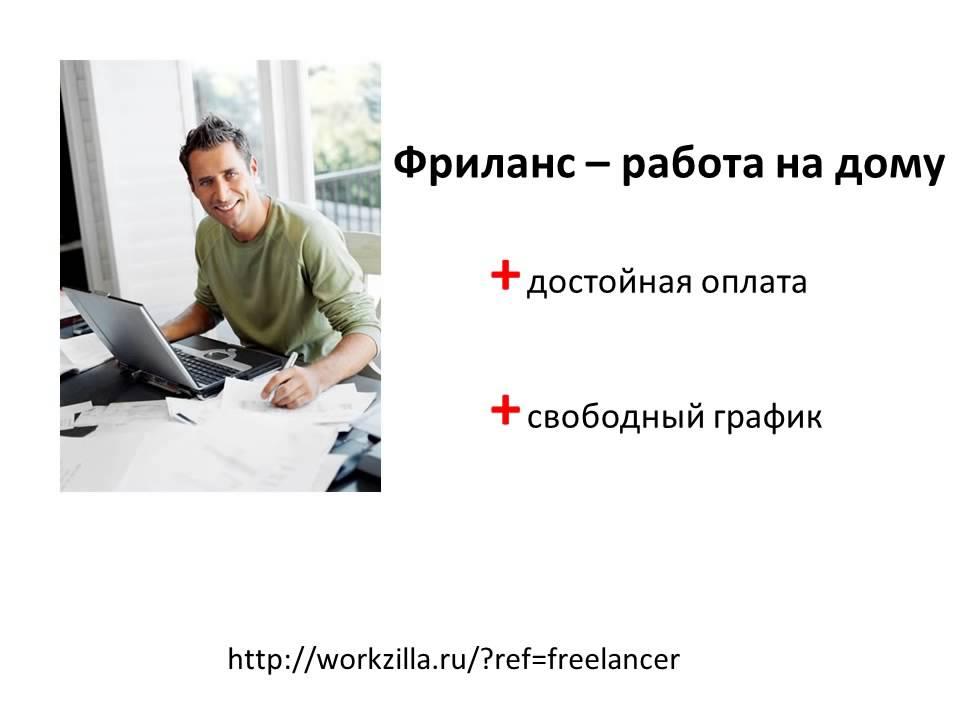 Задания 1с фриланс скачать freelancer rar