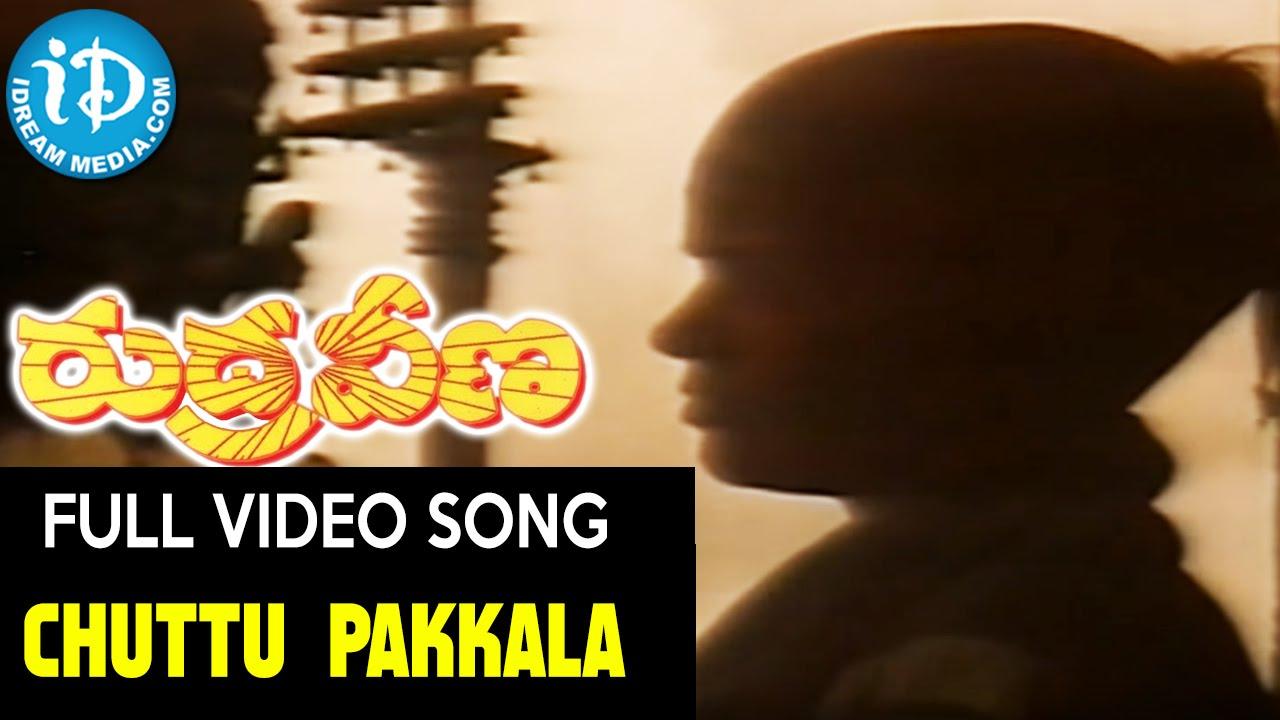 Chiranjeevi Gemini Ganesan Prasad Babu Nice Emotional: Chuttu Pakkala Choodara Song