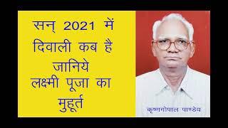2021 में दिवाली कब है/ लक्ष्मी पूजा का मुहूर्त When is Diwali in 21/ Lakshmi Puja Muhurat in 2021