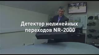 видео Нелинейный локатор Лорнет Стар //24с