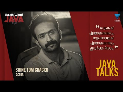 Java Talks   Operation Java      Shine Tom Chacko   V cinemas International