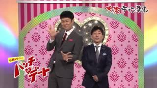 「小籔&すっちーのパンチDEデート」を見るなら大阪チャンネル thumbnail