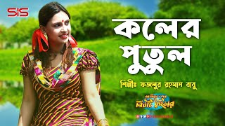 Koler Putol | Fazlur Rahman Babu | Nuru Mia O Tar BEAUTY DRIVER | Bangla Movie Song | SIS Media