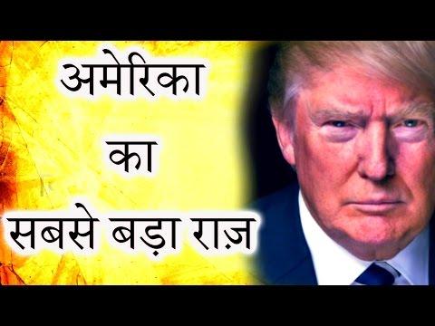 ✅अमेरिका दुनिया का सबसे शक्तिशाली देश क्यों है ? और भारत कैसे  शक्तिशाली बन सकता है .