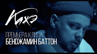 "Кажэ ""Бенджамин Баттон"" (ПРЕМЬЕРА 2018) official video."
