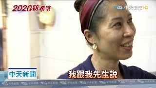 20190704中天新聞 新住民春捲奪冠 讚韓國瑜愛與包容