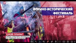 Смотреть видео Афиша событий в Петербурге на грядущие выходные онлайн