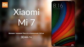 Дата выхода Xiaomi Mi 7. Обзор, характеристики и цена в России.