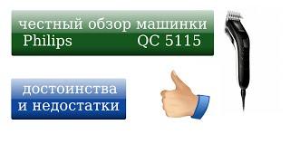 обзор машинки для стрижки Philips QC 5115