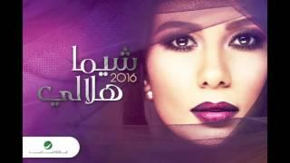 Shayma Helali … Safeer El Gharam | شيما هلالي … سفير الغرام