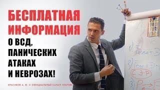 ВЕГЕТОСОСУДИСТАЯ дистония/ПАНИЧЕСКИЕ АТАКИ/Красиков Алексей thumbnail