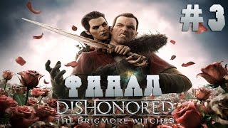 Прохождение Dishonored - The Brigmore Witches #3 [ФИНАЛ]