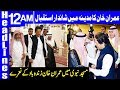PM Imran Khan arrives in Madina on official tour | Headlines 12 AM | 19 September 2018 | Dunya News