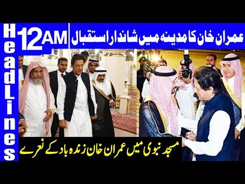 PM Imran Khan arrives in Madina on official tour | Headlines 12 AM | 19 September 2018 | Dunya News